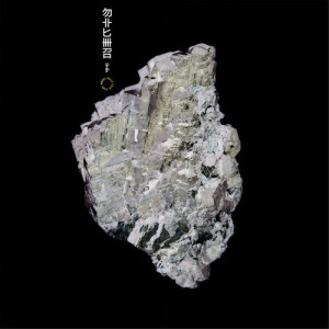 "Michna ""Solid Gold feat. MNDR"""
